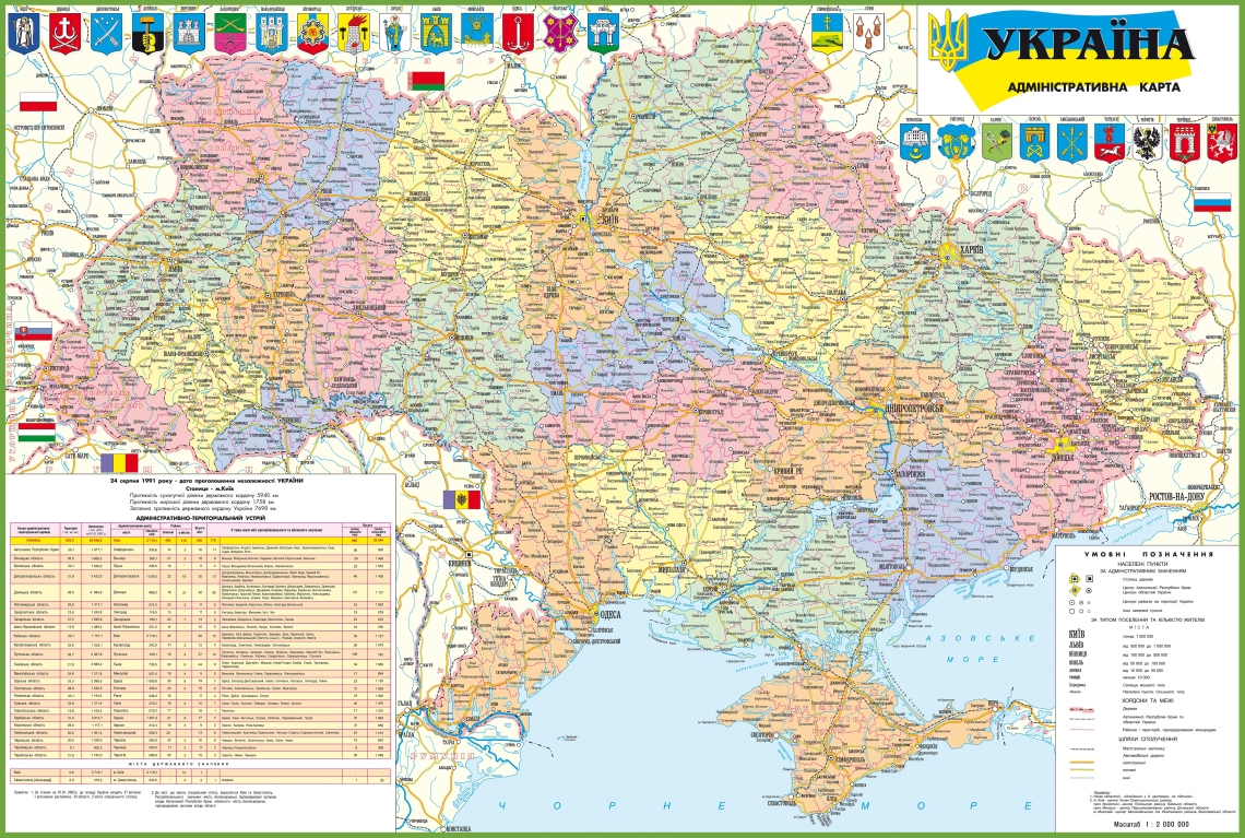 large-detailed-map-of-ukraine-with-cities-and-towns.jpg