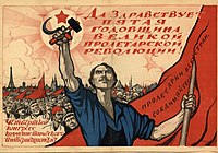 200px-Да_здравствует_пятая_годовщина_великой_пролетарской_революции_(плакат).jpg